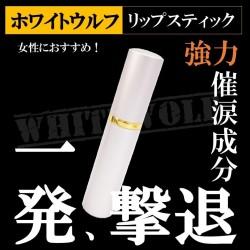 催涙スプレー ホワイトウルフ リップスティック型