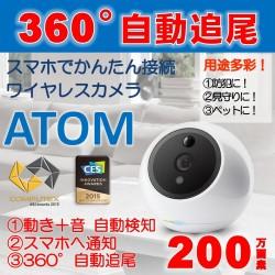 防犯カメラ ATOM ワイヤレス 360°自動追尾 スマホで見守り【送料無料(沖縄・離島除く)】