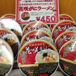 北海道根室発! 花咲がにラーメン(12個)