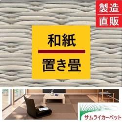 高級和紙畳(灰桜色)