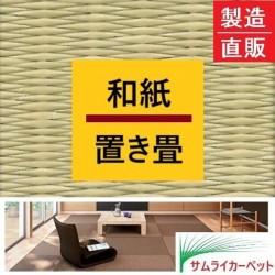 高級和紙畳(若草色)
