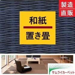 高級和紙畳(藍色)