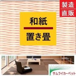 高級和紙畳(薄桜色)