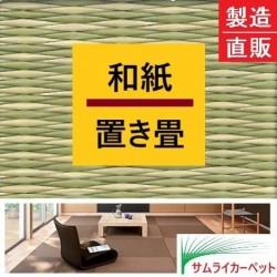 高級和紙畳(銀白色×若草色)