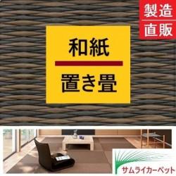 高級和紙畳(栗色×胡蝶色)