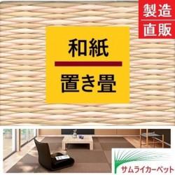 高級和紙畳(白茶色×薄桜色)