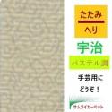 畳縁 宇治 No.11