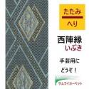 西陣縁いぶき 菱(大)青