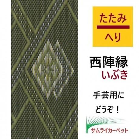 西陣縁いぶき 菱(大)緑