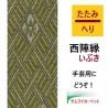 西陣縁いぶき 菱(小)黄