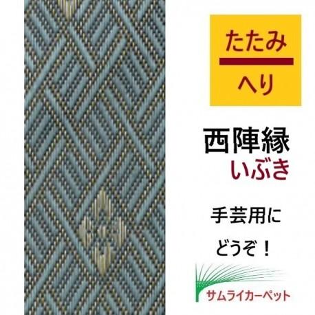 西陣縁いぶき 菱(小)青