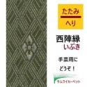 西陣縁いぶき 菱(小)緑