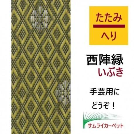 西陣縁いぶき 小紋 黄