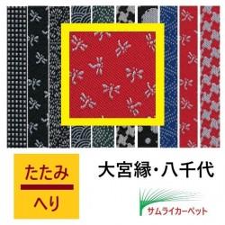 大宮縁「八千代」カチムシ(赤)