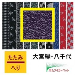 大宮縁「八千代」松(紫)