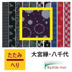 大宮縁「八千代」雪の輪(紫)