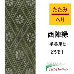 西陣縁 小紋 緑