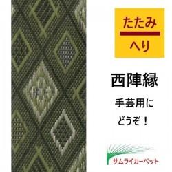 西陣縁 菱(小)緑