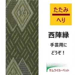 西陣縁 菱(大)緑