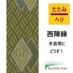 西陣縁 菱(大)黄