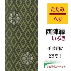 西陣縁いぶき 小紋 緑