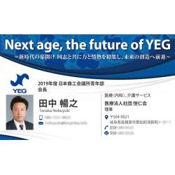令和元年度日本商工会議所青年部名刺