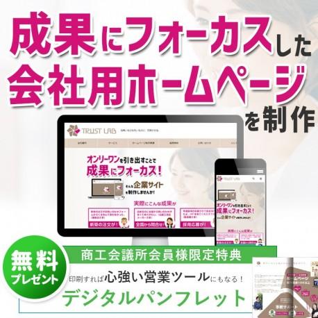 お勧め!【ホームページラボ スタンダード】~成果にフォーカスした会社用のホームページを制作~