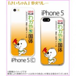 iPhoneシリーズ【2015わかやま国体 マスコット きいちゃん/炬火リレー・スマホケース】