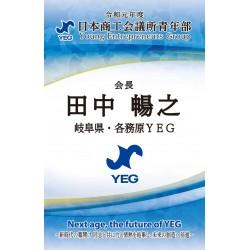 令和元年度 日本YEG出向者  名札