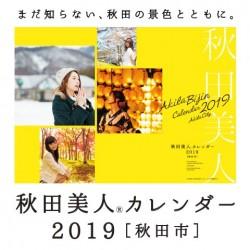 秋田美人 カレンダー 2019 日本三大美人 秋田 秋田市 美人カレンダー