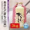 あきたこまち「ゆうこちゃんのお米」 令和元年新米 白米 3kg 特別栽培米 単一農家米R-100 水田環境特A 秋田県産