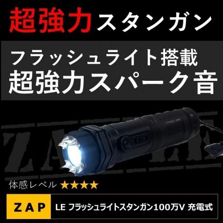 スタンガン ZAP LE フラッシュライト 100万ボルト充電式