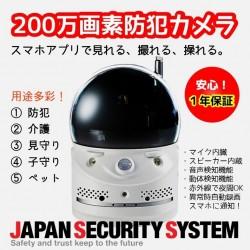 200万画素ワイヤレスカメラ PF-CS723【送料無料(沖縄・離島除く)】【スマホで監視】【防犯カメラ】