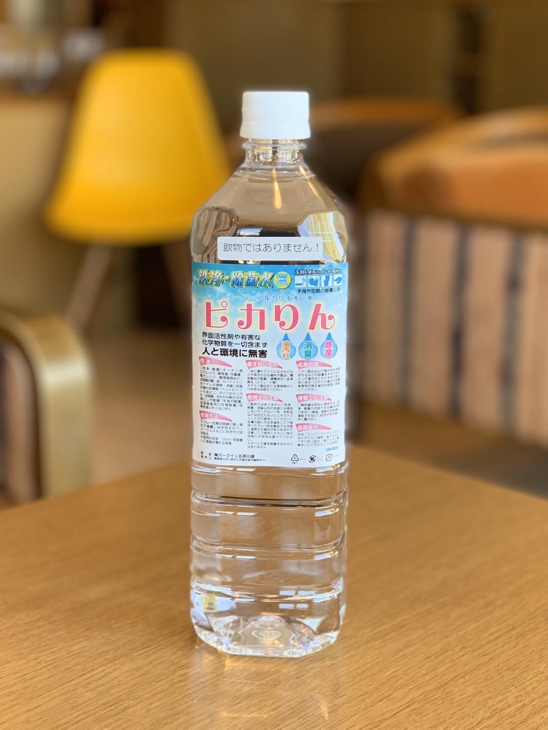 イオン 水 アルカリ スーパー