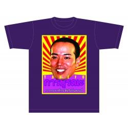 しあわせ国王Tシャツ‼️YEGしあわせ福井大会BIGUP