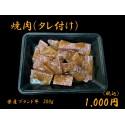 【特別販売】焼肉(タレ付け) ※