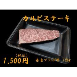 【特別販売】カルビステーキ ※