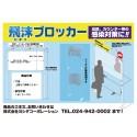 飛沫ブロッカー【ワイド120cm幅】