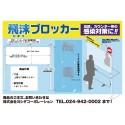 飛沫ブロッカー【ワイド185cm幅】