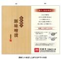 三陸麻生 豚味噌漬け 5枚入(遠野ホップ豚使用) ※