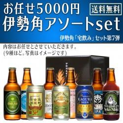 お任せ5000円伊勢角アソートset