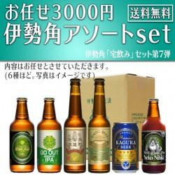 お任せ3000円伊勢角アソートset