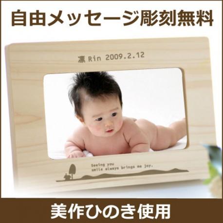 名入れ 木製デジタルフォトフレーム【ミニサイズ】