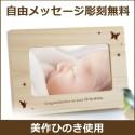 名入れ木製デジタルフォトフレーム ★蝶のイラスト入り