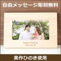 木製デジタルフォトフレーム【ミニサイズ★20文字以内】名入れ・メッセージ入れ