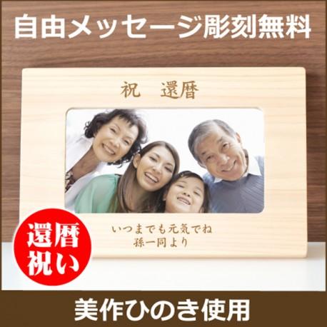 還暦デジタルフォトフレーム 【還暦・ミニサイズ】