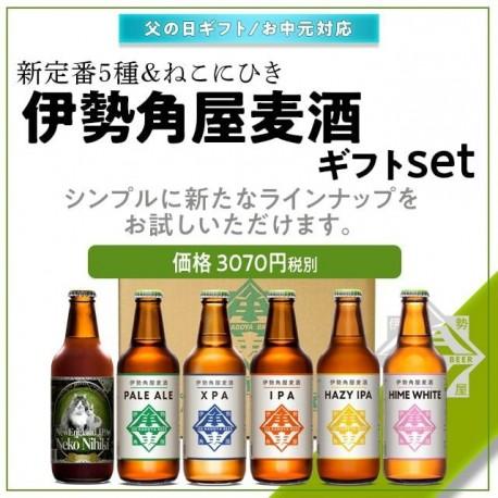 新定番【伊勢角屋麦酒 ギフトセット】