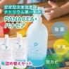 【除菌・消臭・防カビ剤】お得セットA パナセア(500ml)1個+(450ml)2個