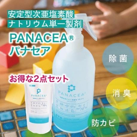 【除菌・消臭・防カビ剤】お得セットB パナセア(500ml)1個+(450ml)1個