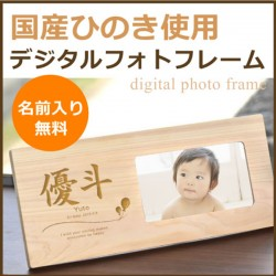 木製デジタルフォトフレーム 名前入り 【横長タイプ・子供の名前入り】